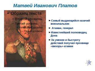 Самый выдающийся казачий военачальник Атаман, генерал Известнейший полководец