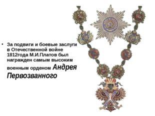 За подвиги и боевые заслуги в Отечественной войне 1812года М.И.Платов был наг