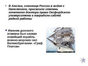 В Англии, союзнице России в войне с Наполеоном, присвоили степень почетного д