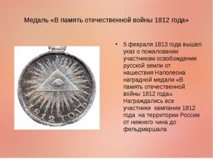 Медаль «В память отечественной войны 1812 года» 5 февраля 1813 года вышел ука