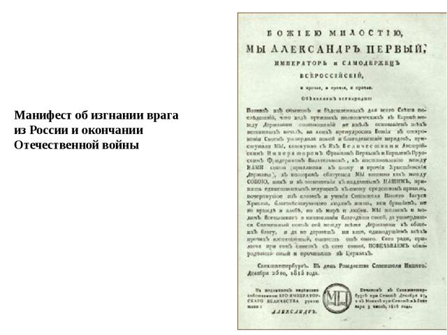 Манифест об изгнании врага из России и окончании Отечественной войны