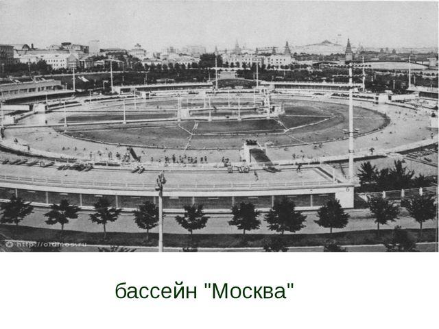 """бассейн """"Москва"""""""