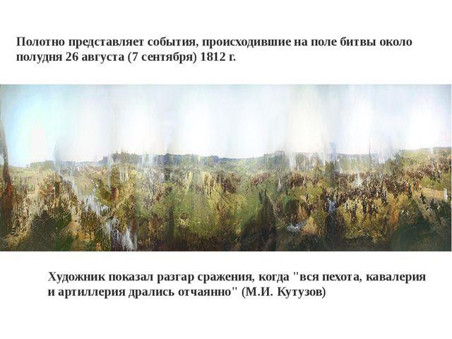 Полотно представляет события, происходившие на поле битвы около полудня 26 ав...