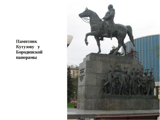 Памятник Кутузову ууу Бородинской панорамы