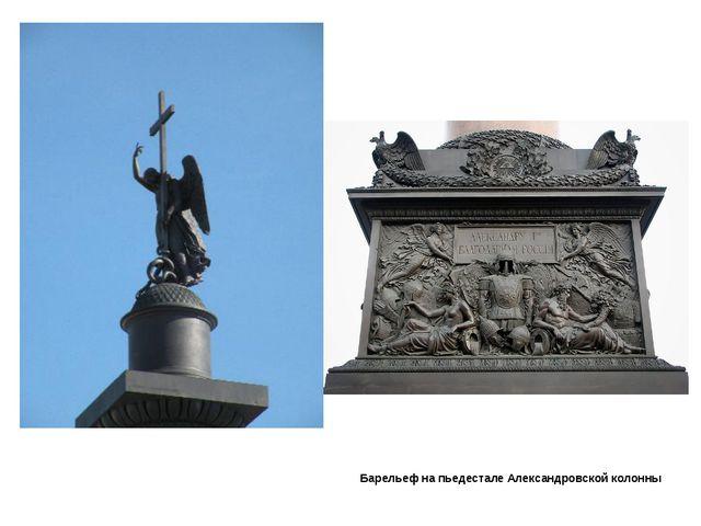 Барельеф на пьедестале Александровской колонны