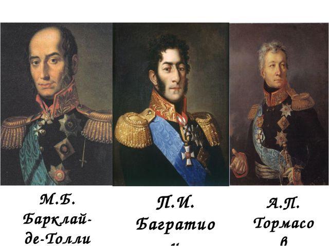 М.Б. Барклай-де-Толли П.И. Багратион А.П. Тормасов