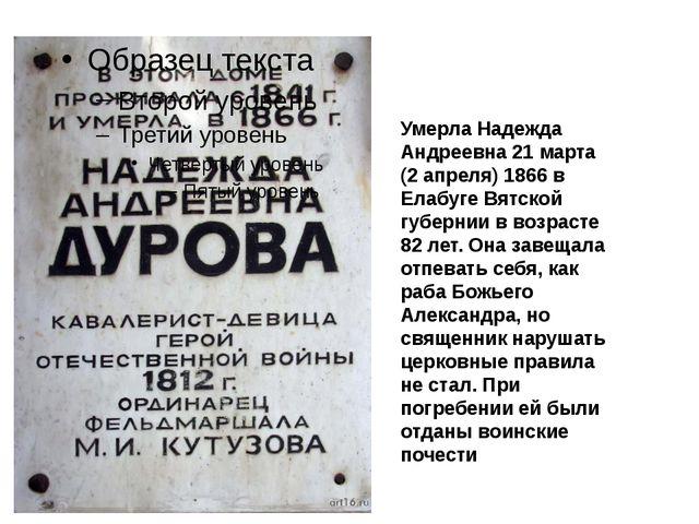 Умерла Надежда Андреевна 21 марта (2 апреля) 1866 в Елабуге Вятской губернии...