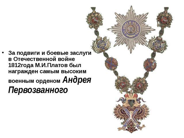 За подвиги и боевые заслуги в Отечественной войне 1812года М.И.Платов был наг...