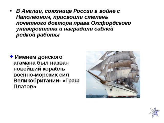 В Англии, союзнице России в войне с Наполеоном, присвоили степень почетного д...