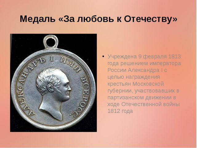 Медаль «За любовь к Отечеству» Учреждена 9 февраля 1813 года решением императ...