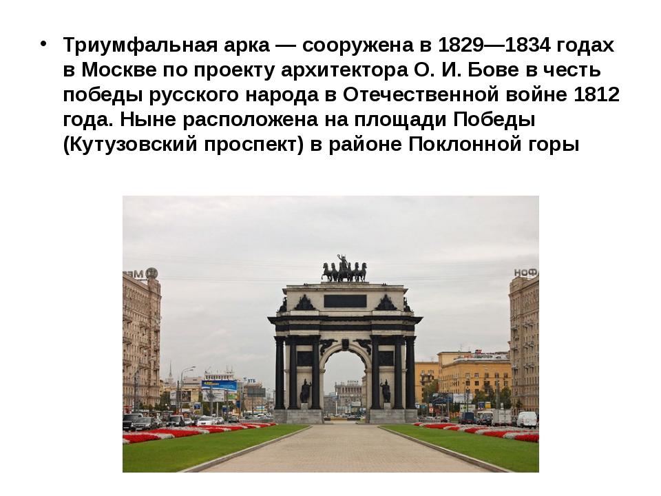 Триумфальная арка — сооружена в 1829—1834 годах в Москве по проекту архитекто...