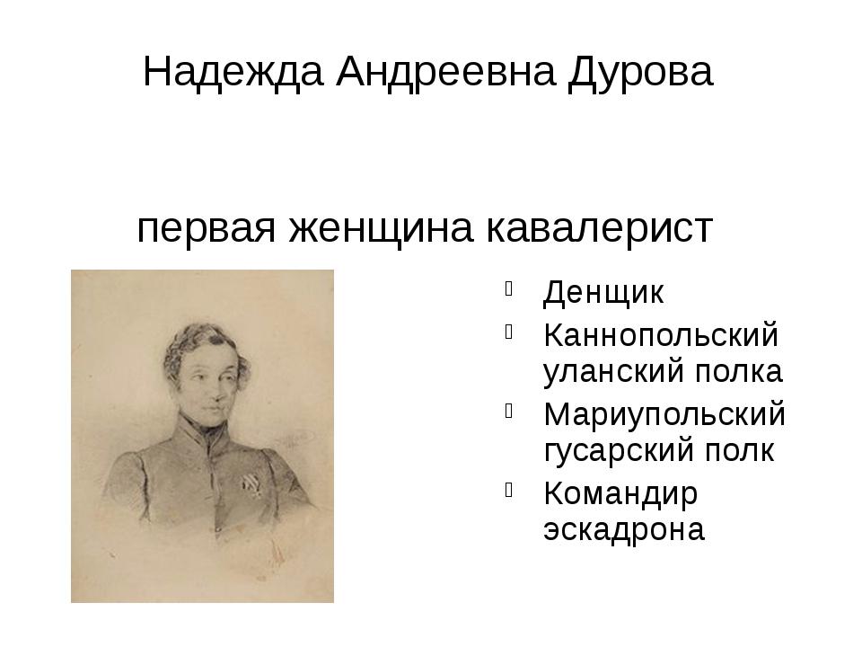 Надежда Андреевна Дурова первая женщина кавалерист Денщик Каннопольский уланс...