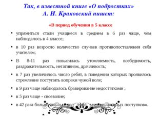 Так, в известной книге «О подростках» А. И. Краковский пишет: «В период обуче