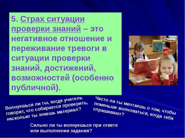 5. Страх ситуации проверки знаний – это негативное отношение и переживание тр...