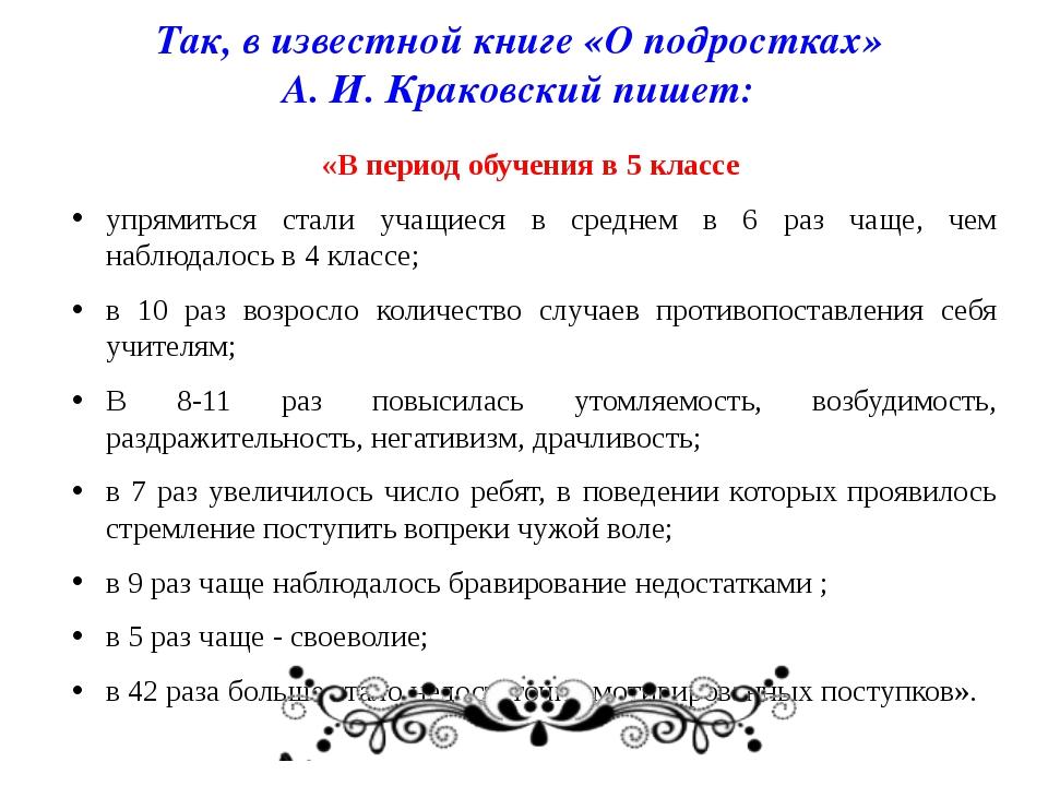 Так, в известной книге «О подростках» А. И. Краковский пишет: «В период обуче...