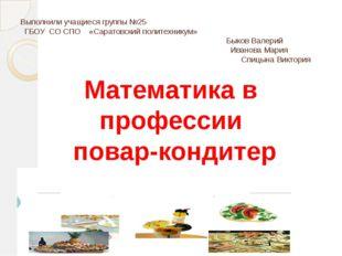 Выполнили учащиеся группы №25 ГБОУ СО СПО «Саратовский политехникум» Быков Ва