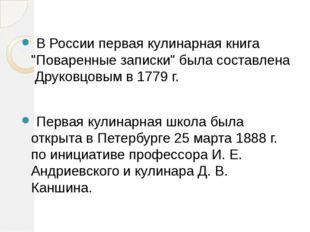"""В России первая кулинарная книга """"Поваренные записки"""" была составлена Друков"""