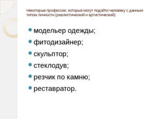 Некоторые профессии, которые могут подойти человеку с данным типом личности (