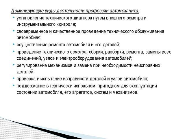 Доминирующие виды деятельности профессии автомеханика: установление техническ...