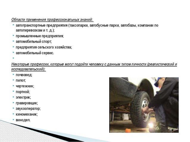 Области применения профессиональных знаний: автотранспортные предприятия (так...