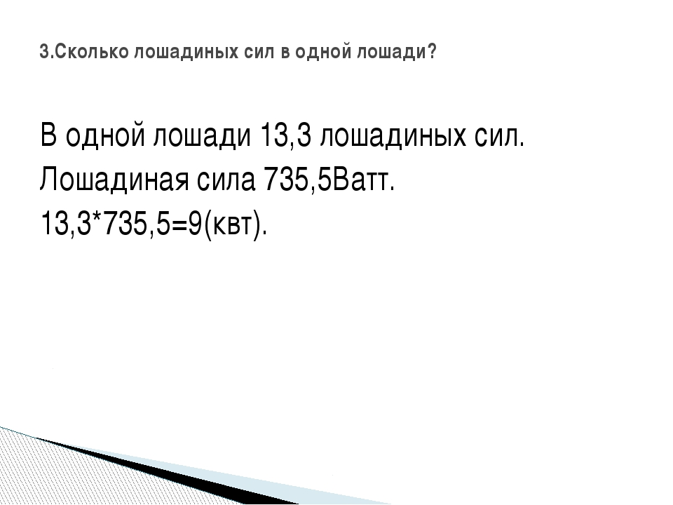 В одной лошади 13,3 лошадиных сил. Лошадиная сила 735,5Ватт. 13,3*735,5=9(квт...