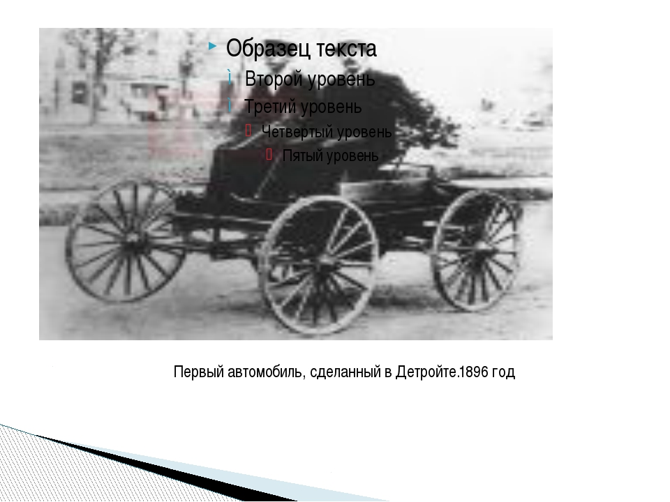 Первый автомобиль, сделанный в Детройте.1896 год