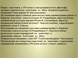 Вопросподготовкик170-летиюсо дня рождения поэта, философа, духовного пр