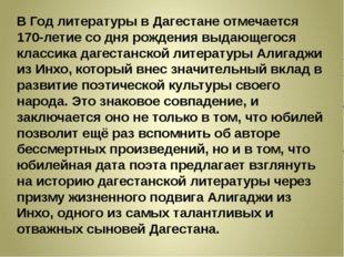 В Год литературы в Дагестане отмечается 170-летие со дня рождения выдающегося