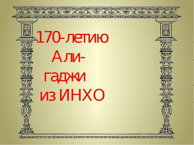 170-летию Али- гаджи из ИНХО