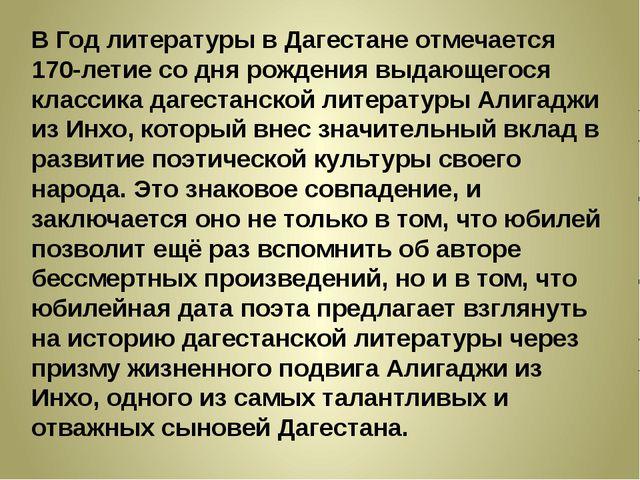 В Год литературы в Дагестане отмечается 170-летие со дня рождения выдающегося...