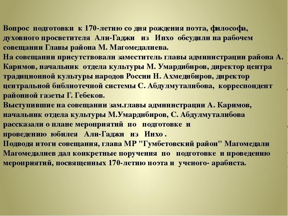 Вопросподготовкик170-летиюсо дня рождения поэта, философа, духовного пр...