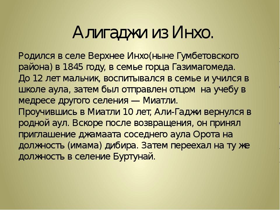 Алигаджи из Инхо. Родился в селе Верхнее Инхо(ныне Гумбетовского района) в 18...