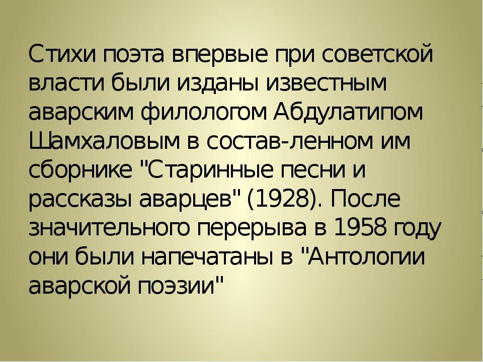 Стихи поэта впервые при советской власти были изданы известным аварским филол...