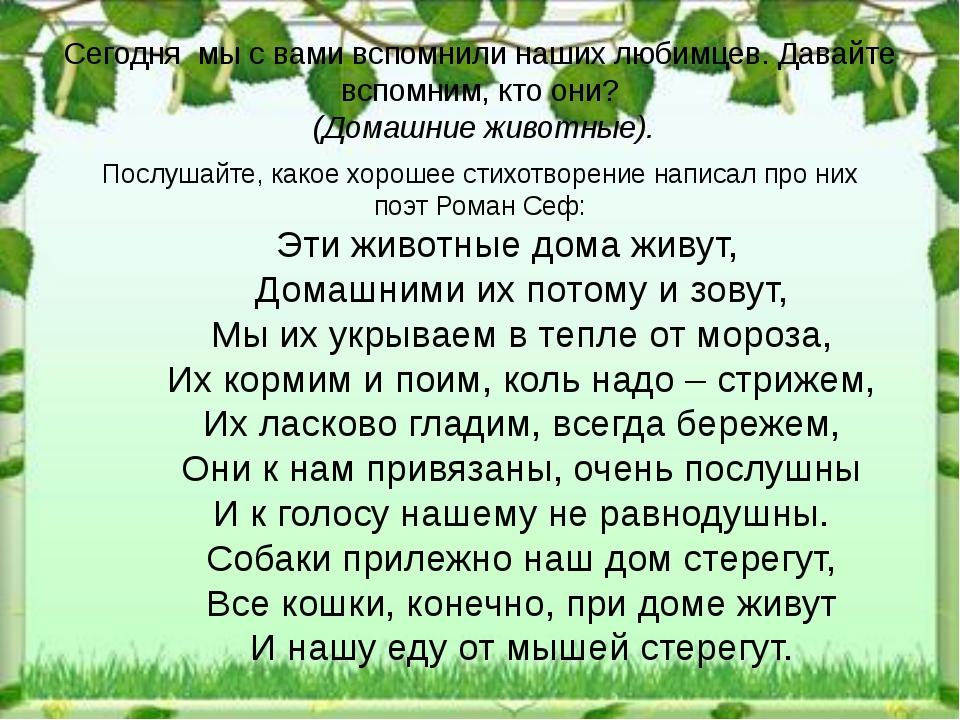 Послушайте, какое хорошее стихотворение написал про них поэт Роман Сеф: ...