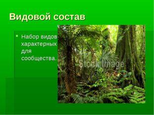 Видовой состав Набор видов, характерных для сообщества.