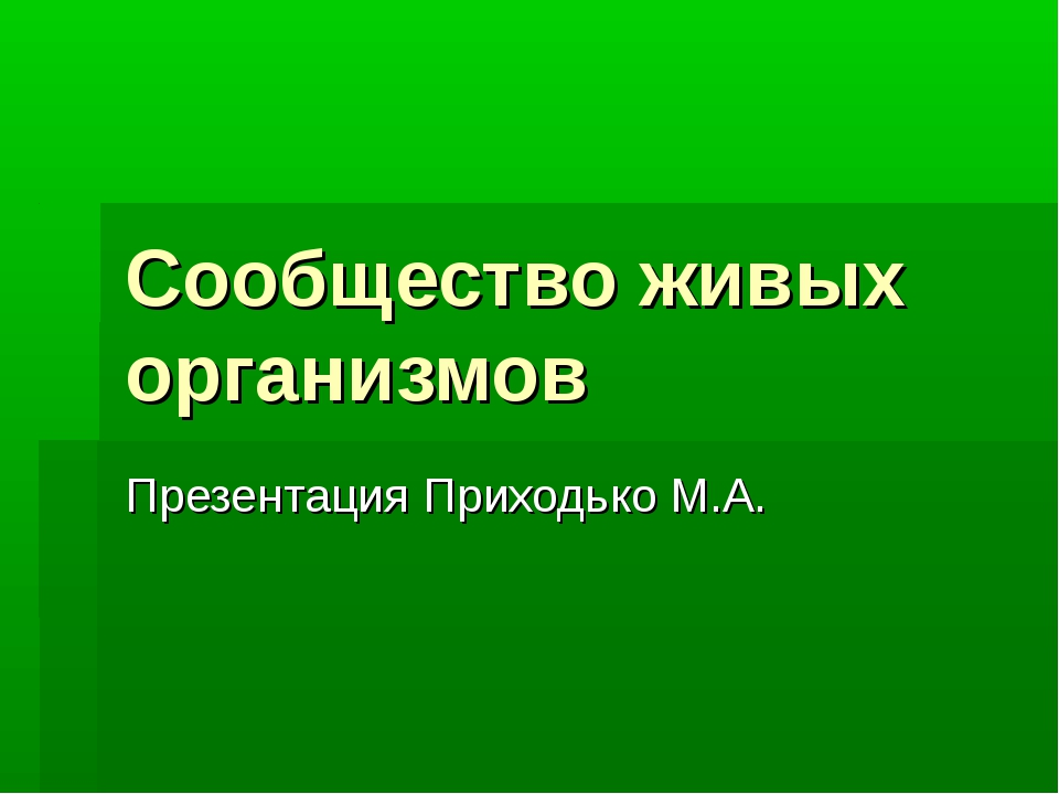 Сообщество живых организмов Презентация Приходько М.А.