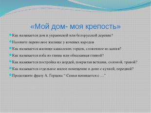 «Мой дом- моя крепость» Как называется дом в украинской или белорусской дерев