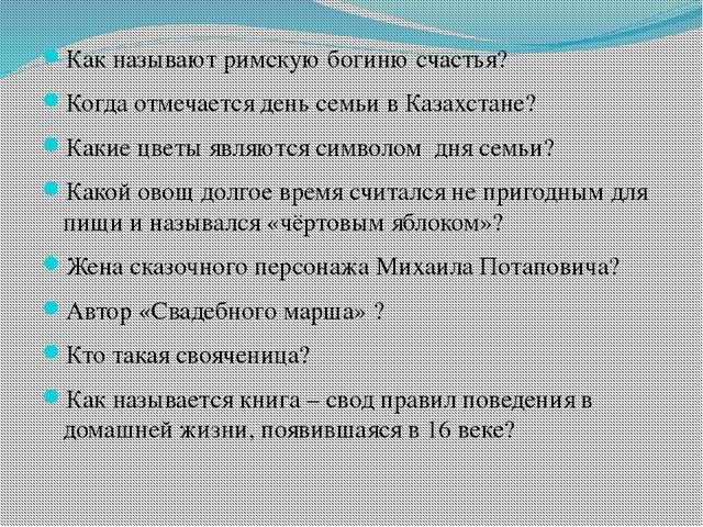 Как называют римскую богиню счастья? Когда отмечается день семьи в Казахстан...
