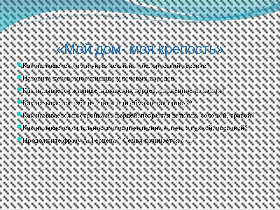 «Мой дом- моя крепость» Как называется дом в украинской или белорусской дерев...