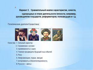 Политические деятели Казахстана: Качества: 1. Сильный характер 2. Стремление