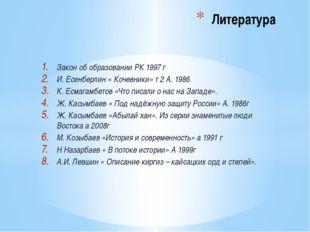 Закон об образовании РК 1997 г И. Есенберлин « Кочевники» т 2 А. 1986 К. Есма