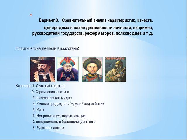 Политические деятели Казахстана: Качества: 1. Сильный характер 2. Стремление...