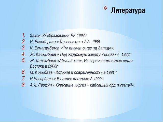 Закон об образовании РК 1997 г И. Есенберлин « Кочевники» т 2 А. 1986 К. Есма...