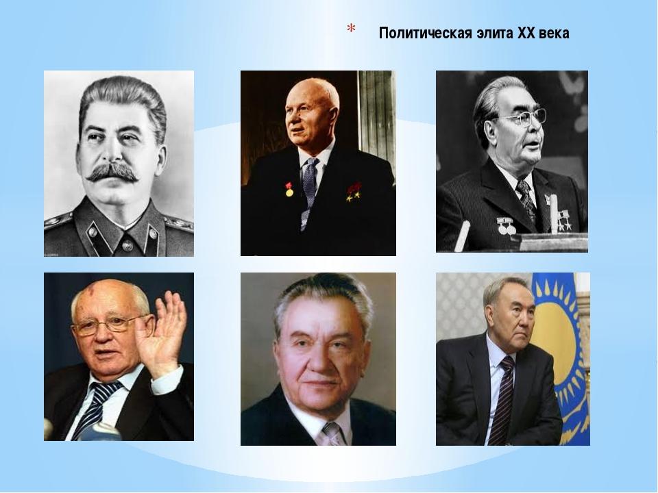 Политическая элита XX века