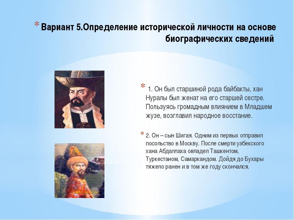 Вариант 5.Определение исторической личности на основе биографических сведений...