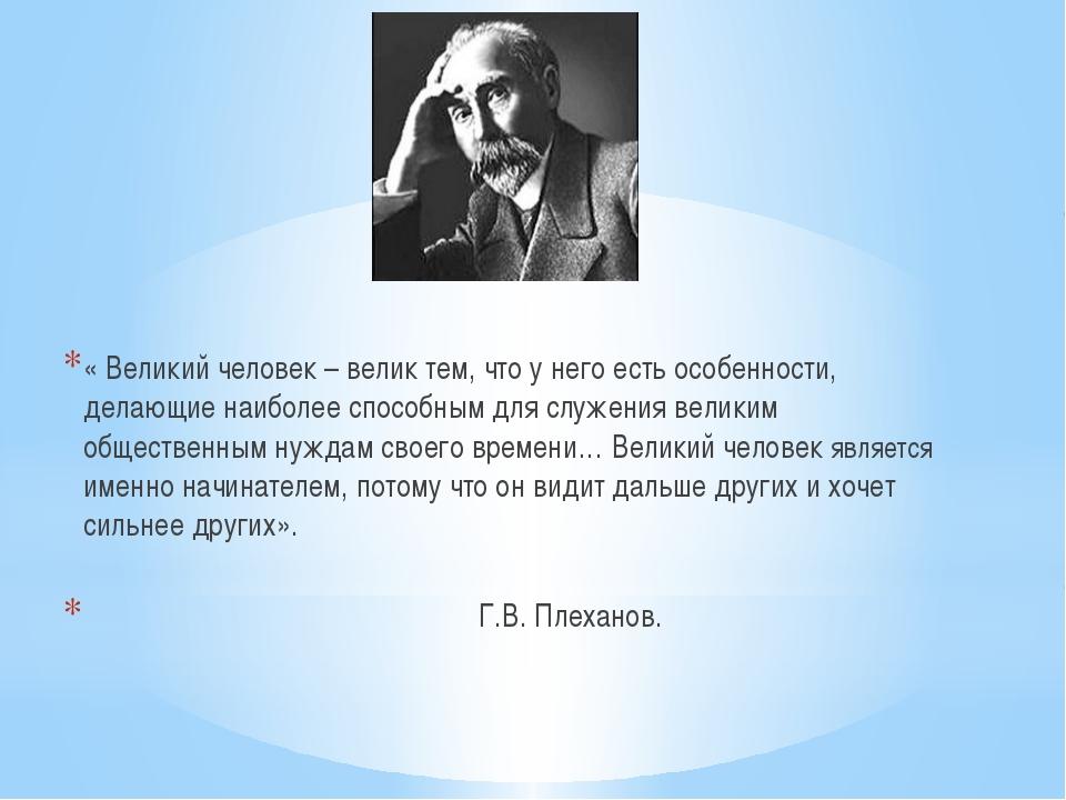 « Великий человек – велик тем, что у него есть особенности, делающие наиболее...