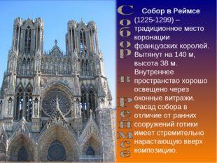 Собор в Реймсе (1225-1299) – традиционное место коронации французских королей