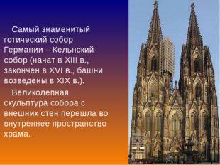 Самый знаменитый готический собор Германии – Кельнский собор (начат в XIII в.