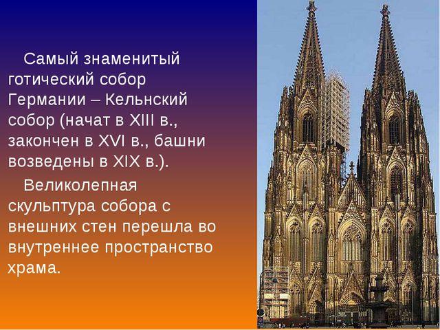Самый знаменитый готический собор Германии – Кельнский собор (начат в XIII в....