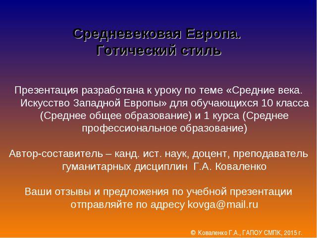Средневековая Европа. Готический стиль Презентация разработана к уроку по те...